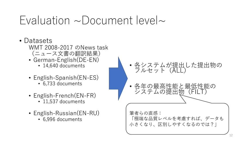 Evaluation ~Document level~ • Datasets WMT 2008...