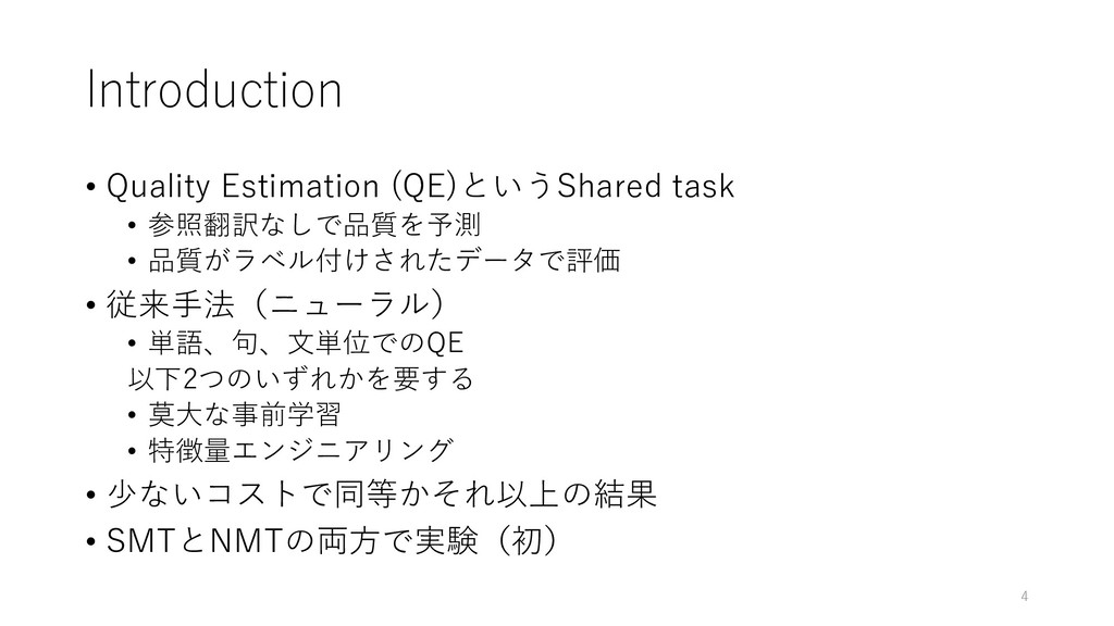 Introduction • Quality Estimation (QE)というShared...
