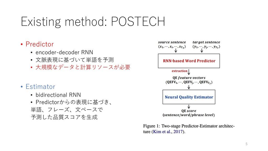 Existing method: POSTECH • Predictor • encoder-...