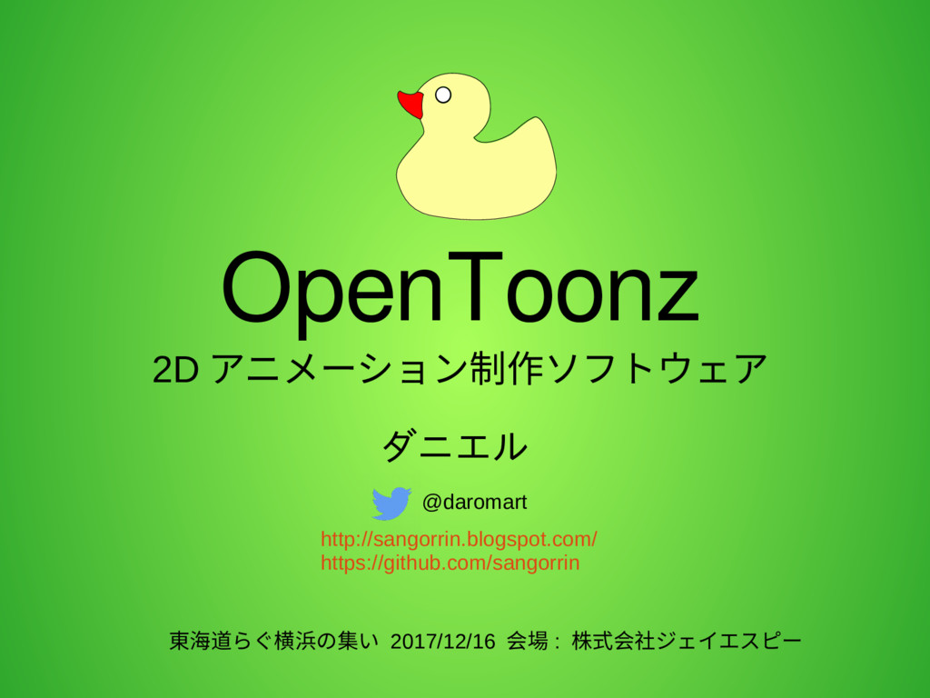 OpenToonz 2D アニメーション制作ソフトウェア 東海道らぐ横浜の集い 2017/12...
