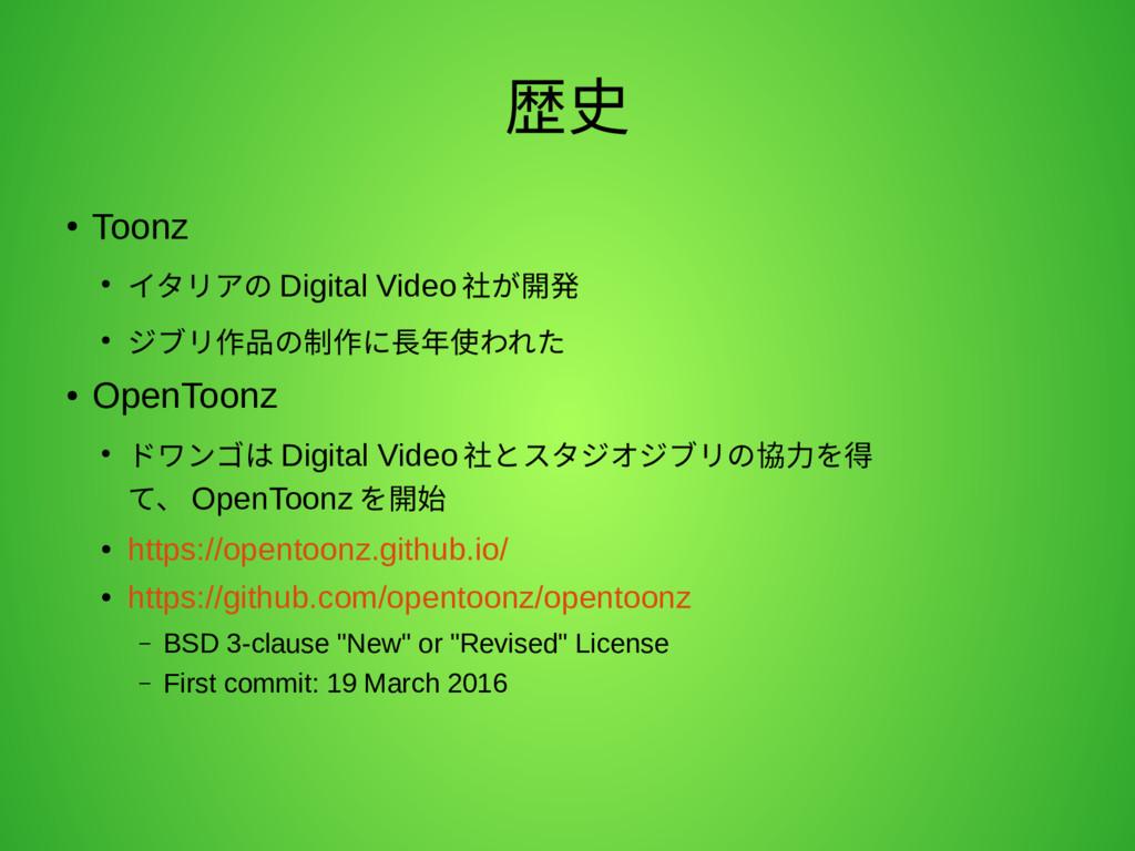 歴史 ● Toonz ● イタリアの Digital Video 社が開発 ● ジブリ作品の制...