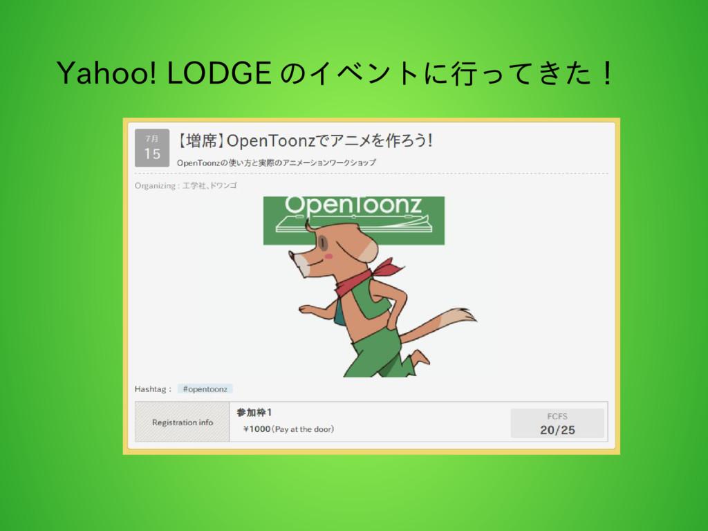 Yahoo! LODGE のイベントに行ってきた!