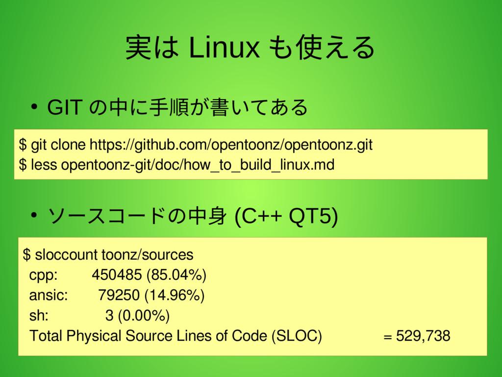 実は Linux も使える ● GIT の中に手順が書いてある ● ソースコードの中身 (C+...