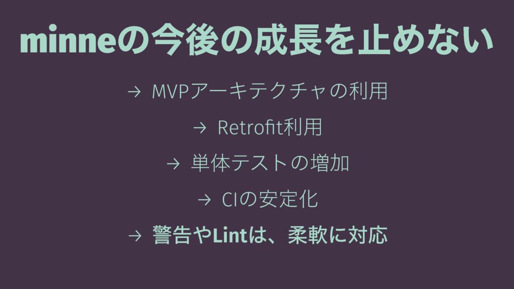 minneͷࠓޙͷΛࢭΊͳ͍ → MVPΞʔΩςΫνϟͷར༻ → Retrofitར༻ → ...