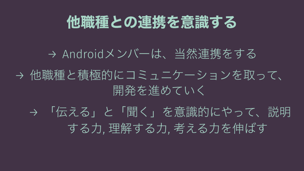 ଞ৬छͱͷ࿈ܞΛҙࣝ͢Δ → Androidϝϯόʔɺવ࿈ܞΛ͢Δ → ଞ৬छͱੵۃతʹί...