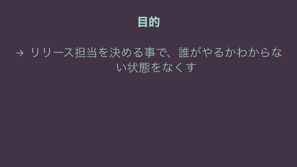 త → ϦϦʔε୲ΛܾΊΔͰɺ୭͕Δ͔Θ͔Βͳ ͍ঢ়ଶΛͳ͘͢