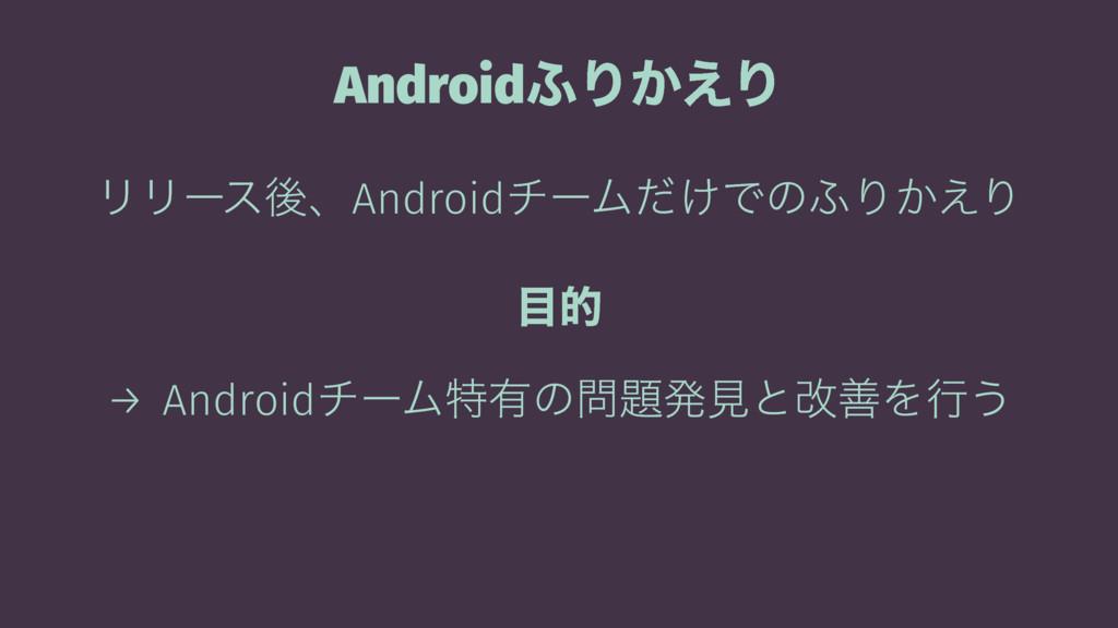 Android;Γ͔͑Γ ϦϦʔεޙɺAndroidνʔϜ͚ͩͰͷ;Γ͔͑Γ త → And...