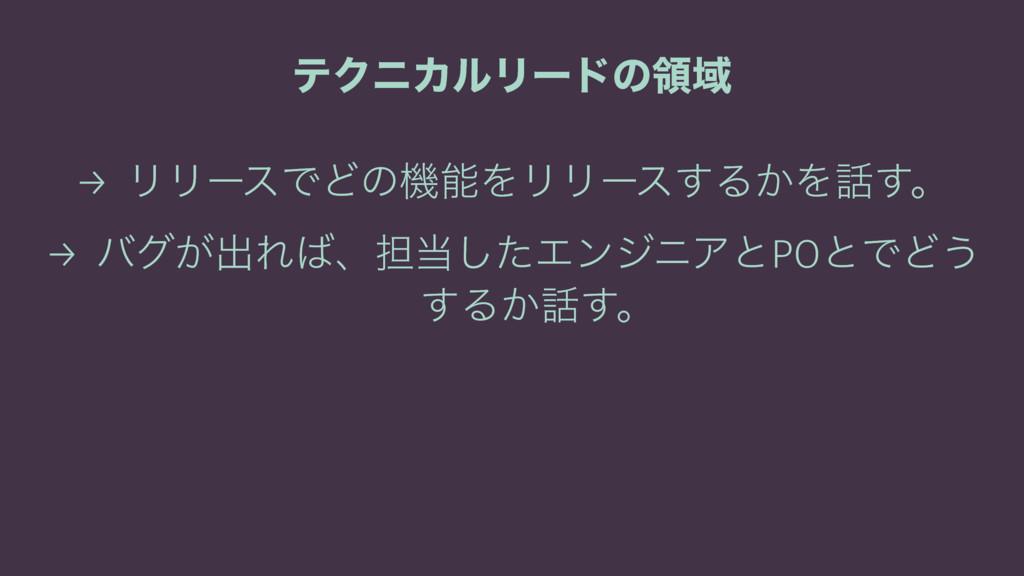ςΫχΧϧϦʔυͷྖҬ → ϦϦʔεͰͲͷػΛϦϦʔε͢Δ͔Λ͢ɻ → όά͕ग़Εɺ୲...