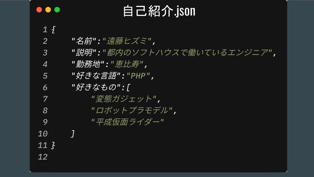自己紹介.json