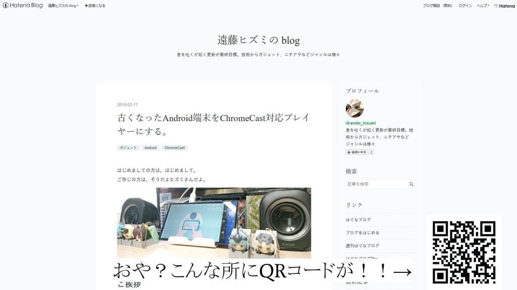 おや?こんな所に QR コードが!!→