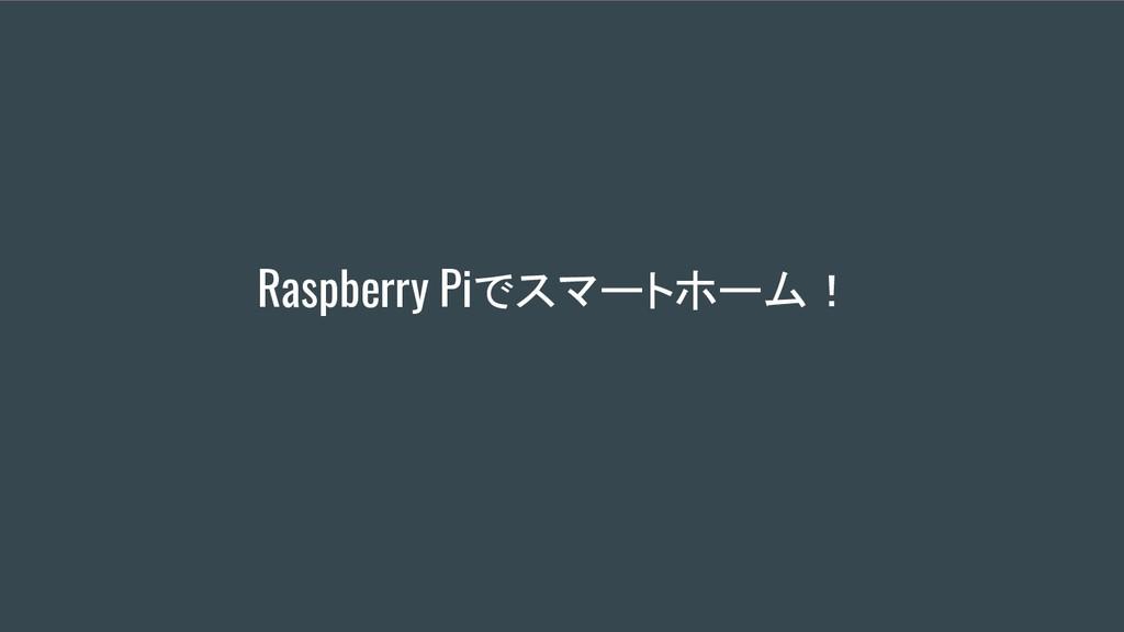 Raspberry Piでスマートホーム!