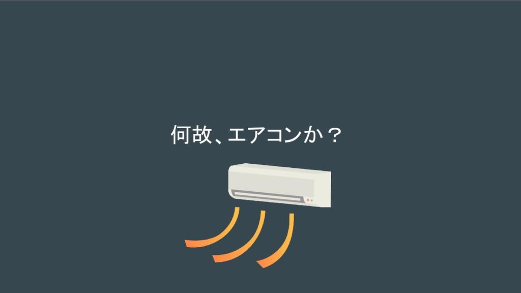 何故、エアコンか?