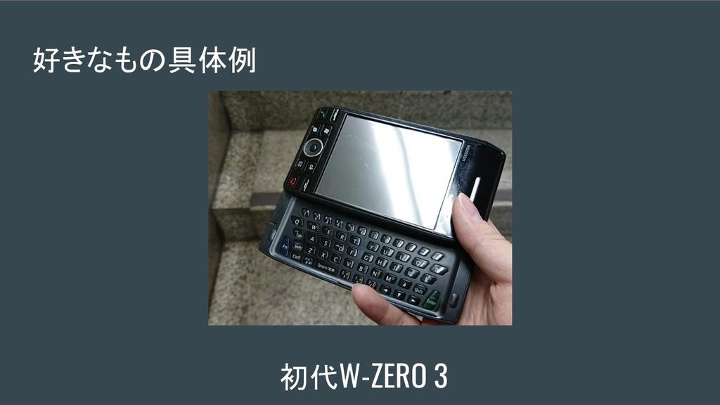 好きなもの具体例 初代W-ZERO 3