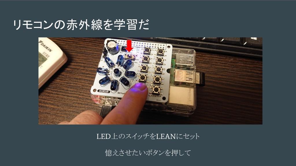 リモコンの赤外線を学習だ LED 上のスイッチを LEAN にセット 憶えさせたいボタンを押して