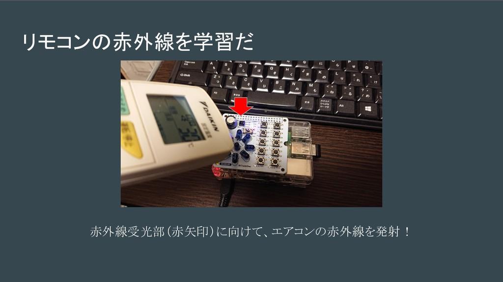 リモコンの赤外線を学習だ 赤外線受光部(赤矢印)に向けて、エアコンの赤外線を発射!