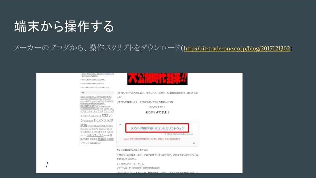 端末から操作する メーカーのブログから、操作スクリプトをダウンロード (http://bit-...