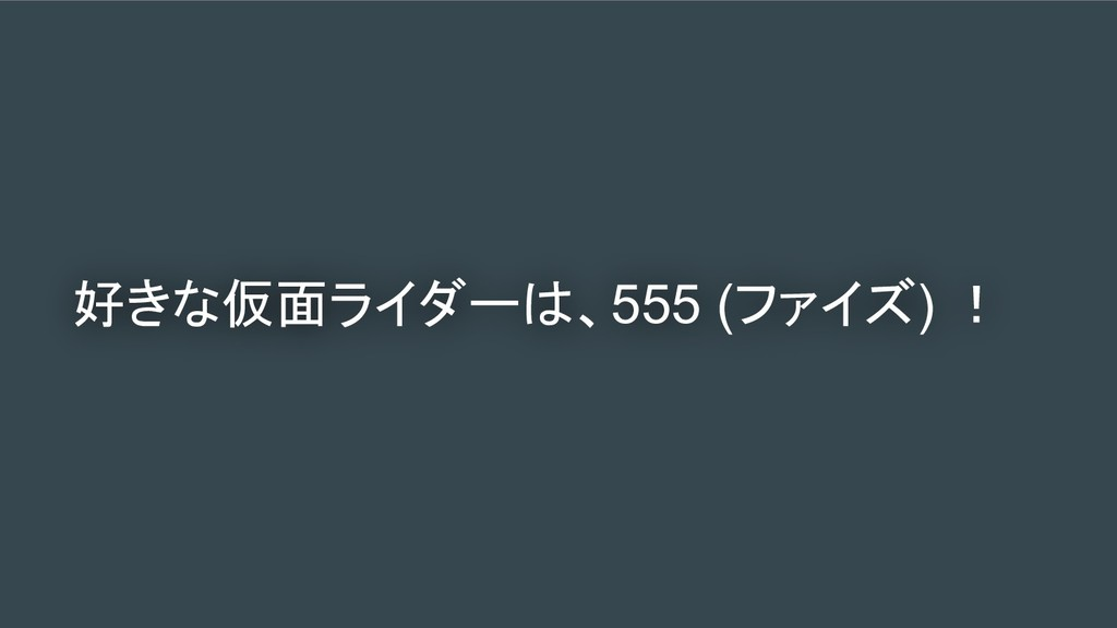 好きな仮面ライダーは、555 (ファイズ) !