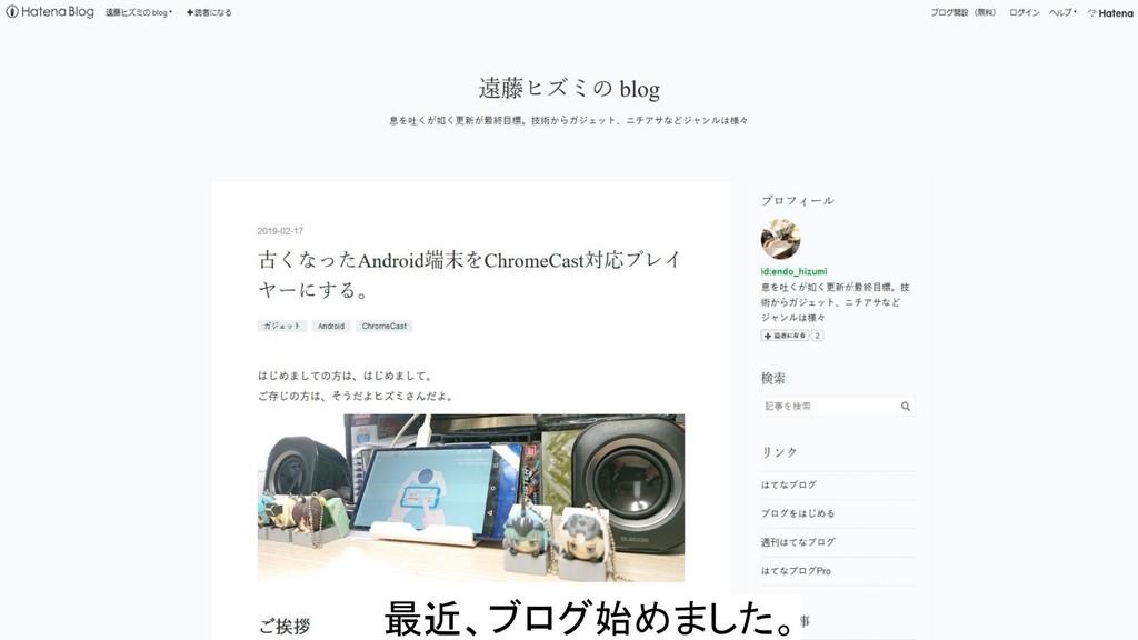 最近、ブログ始めました。