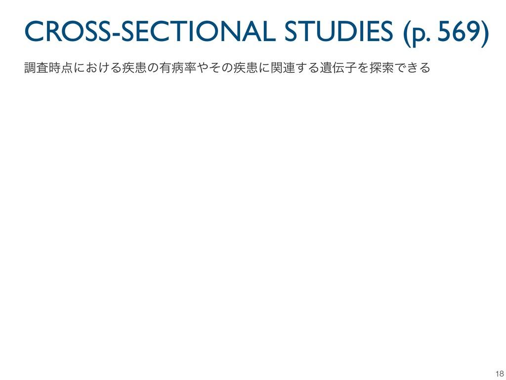 CROSS-SECTIONAL STUDIES (p. 569) 18 ௐࠪʹ͓͚Δ࣬ױͷ...