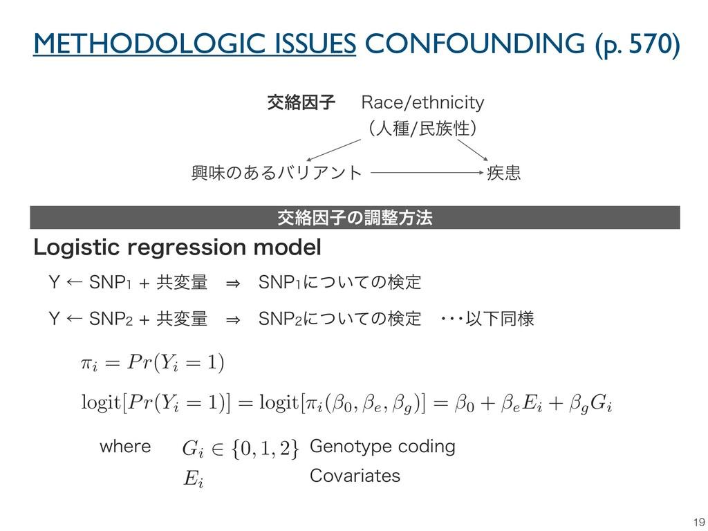 METHODOLOGIC ISSUES CONFOUNDING (p. 570) 19 ڵຯͷ...