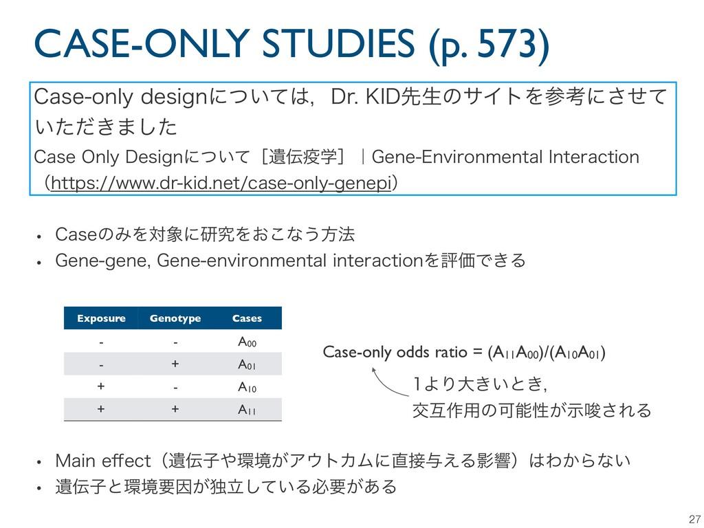 CASE-ONLY STUDIES (p. 573) 27 $BTFPOMZEFTJHOʹ...