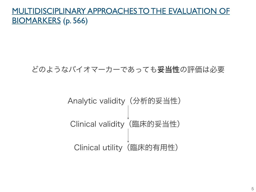 MULTIDISCIPLINARY APPROACHES TO THE EVALUATION ...
