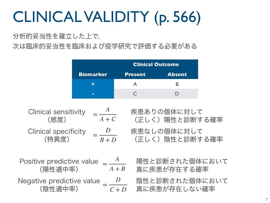 CLINICAL VALIDITY (p. 566) 7 ੳతଥੑΛ্ཱ֬ͨ͠Ͱɼ ...