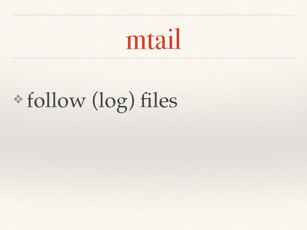 mtail ❖ follow (log) files
