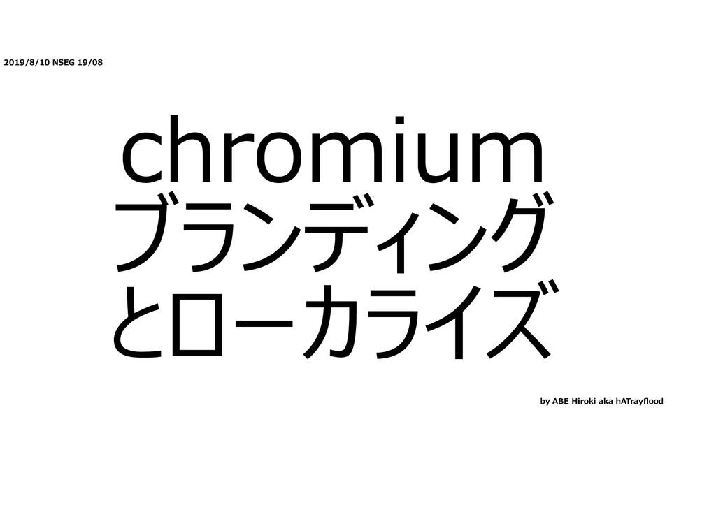 2019/8/10 NSEG 19/08 chromium ブランディング とローカライズ b...