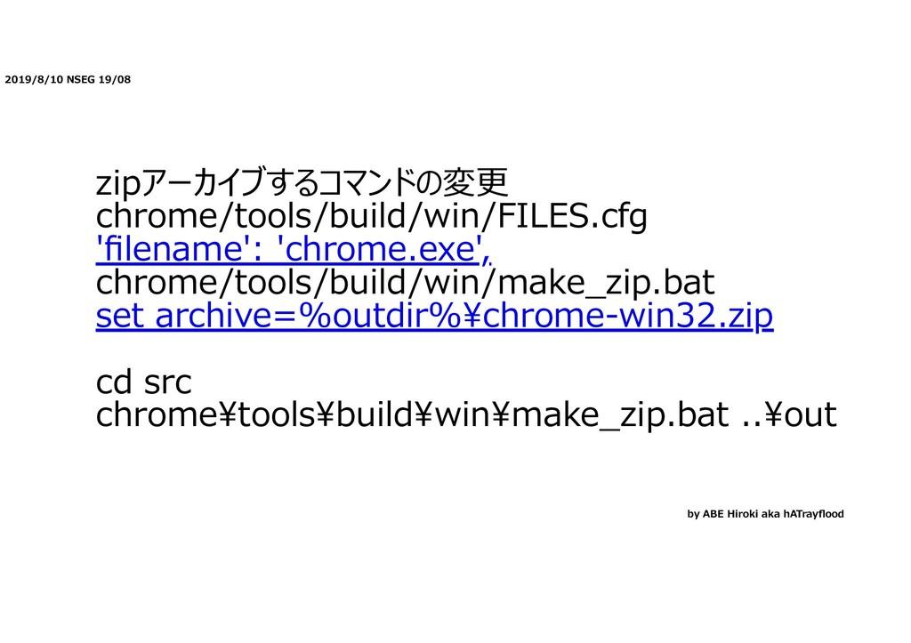 2019/8/10 NSEG 19/08 zipアーカイブするコマンドの変更 chrome/t...