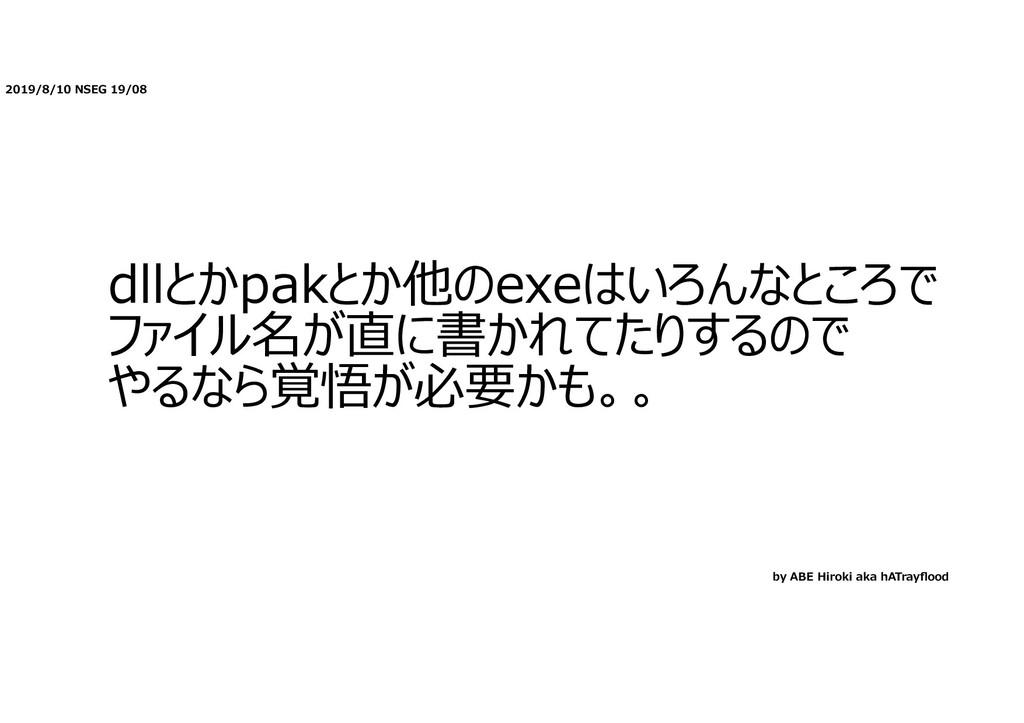 2019/8/10 NSEG 19/08 dllとかpakとか他のexeはいろんなところで フ...