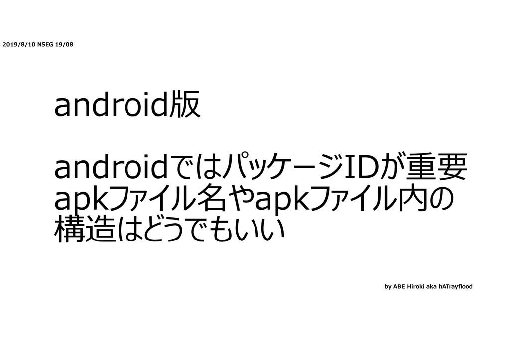 2019/8/10 NSEG 19/08 android版 androidではパッケージIDが...