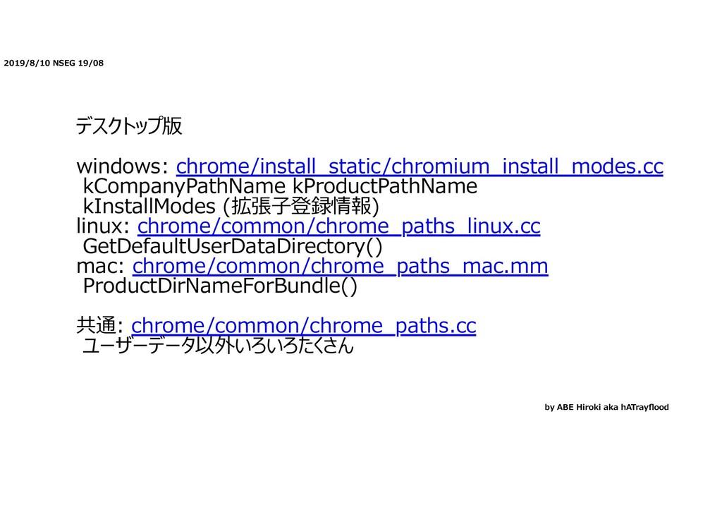 2019/8/10 NSEG 19/08 デスクトップ版 windows: chrome/in...