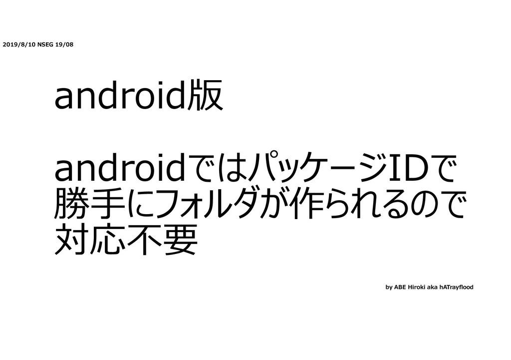 2019/8/10 NSEG 19/08 android版 androidではパッケージIDで...