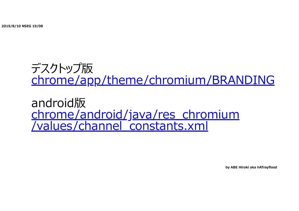 2019/8/10 NSEG 19/08 デスクトップ版 chrome/app/theme/c...