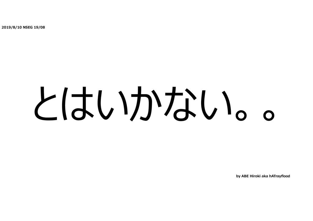 2019/8/10 NSEG 19/08 とはいかない。。 by ABE Hiroki aka...