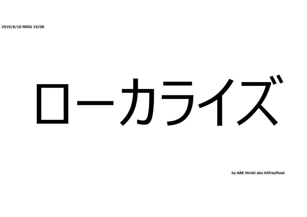 2019/8/10 NSEG 19/08 ローカライズ by ABE Hiroki aka h...