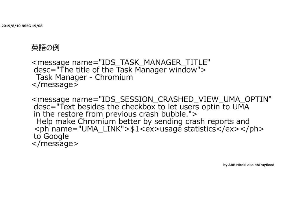 "2019/8/10 NSEG 19/08 英語の例 <message name=""IDS_TA..."