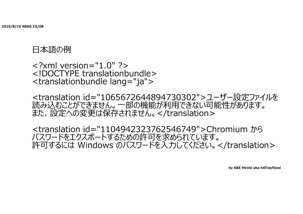 """2019/8/10 NSEG 19/08 ⽇本語の例 <?xml version=""""1.0"""" ..."""