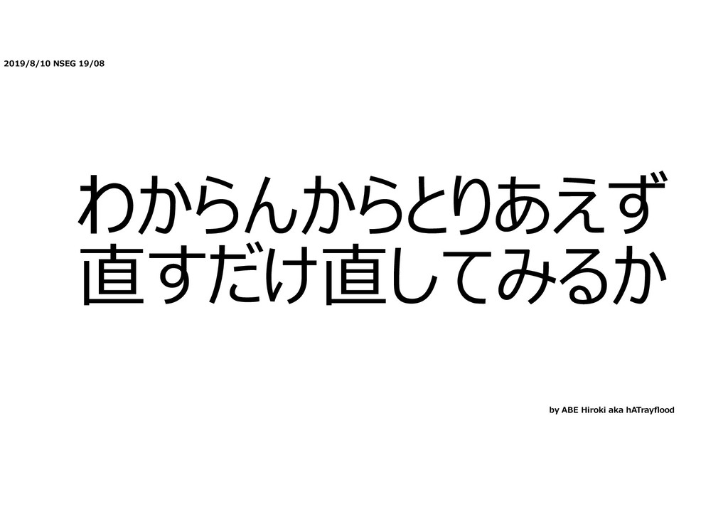 2019/8/10 NSEG 19/08 わからんからとりあえず 直すだけ直してみるか by ...