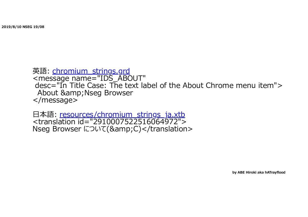 2019/8/10 NSEG 19/08 英語: chromium_strings.grd <...