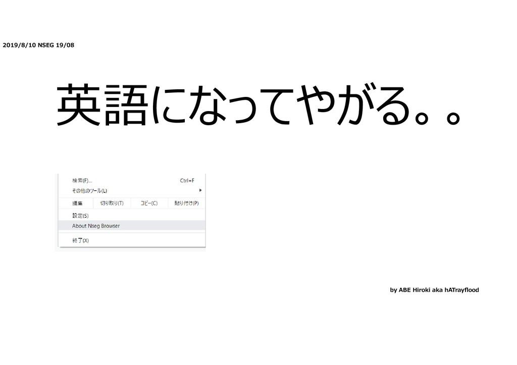 2019/8/10 NSEG 19/08 英語になってやがる。。 by ABE Hiroki ...