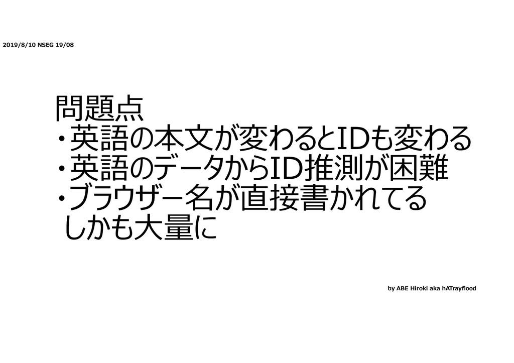 2019/8/10 NSEG 19/08 問題点 ・英語の本⽂が変わるとIDも変わる ・英語の...