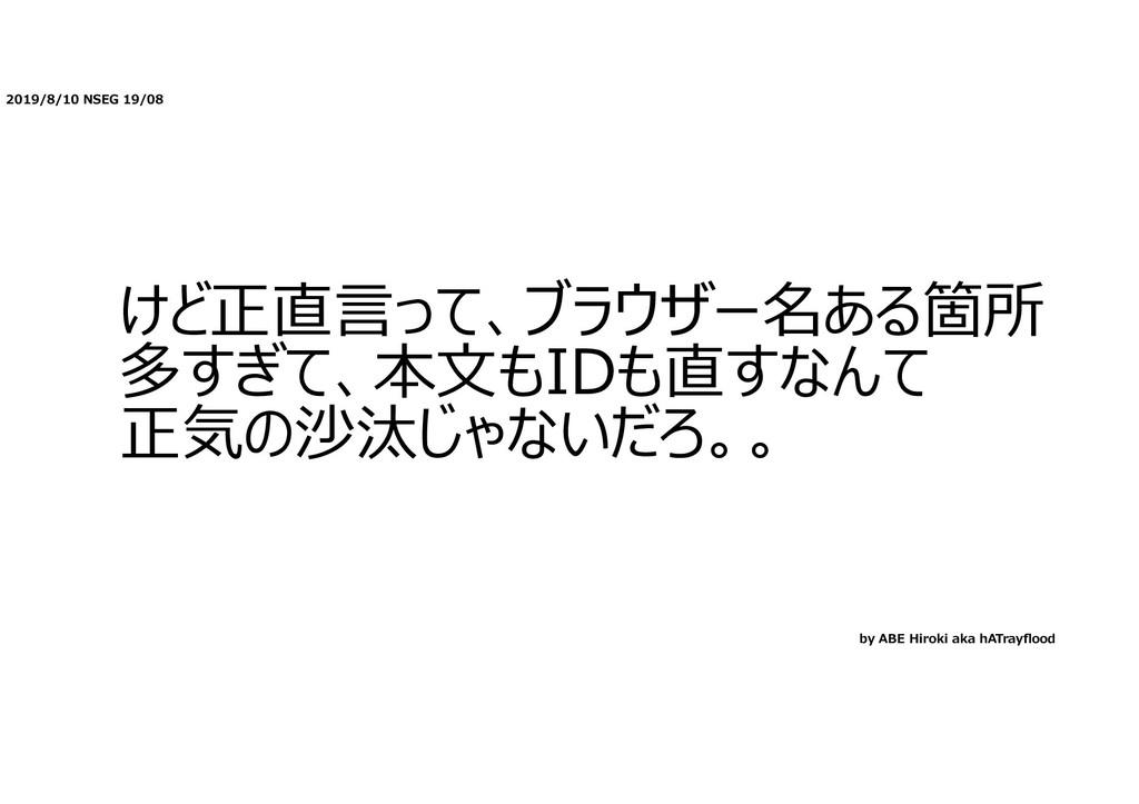 2019/8/10 NSEG 19/08 けど正直⾔って、ブラウザー名ある箇所 多すぎて、本⽂...