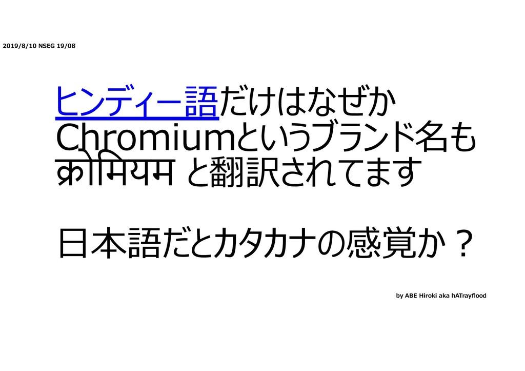 2019/8/10 NSEG 19/08 ヒンディー語だけはなぜか Chromiumというブラ...