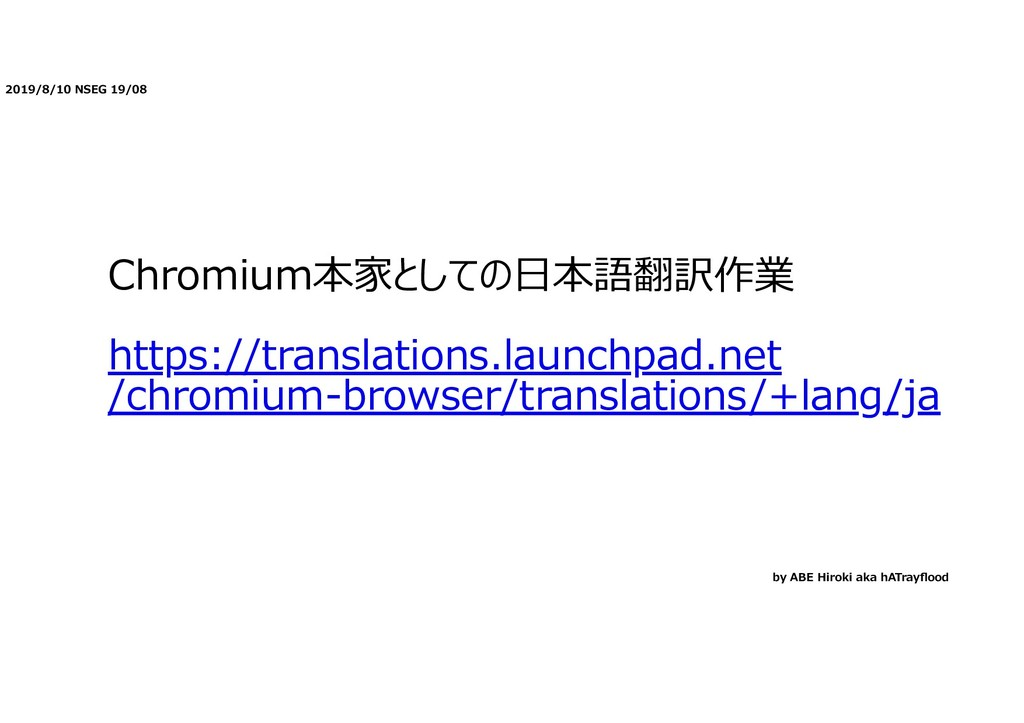 2019/8/10 NSEG 19/08 Chromium本家としての⽇本語翻訳作業 http...