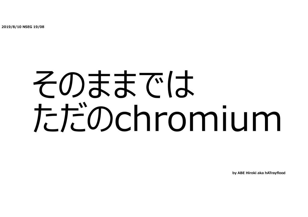 2019/8/10 NSEG 19/08 そのままでは ただのchromium by ABE ...