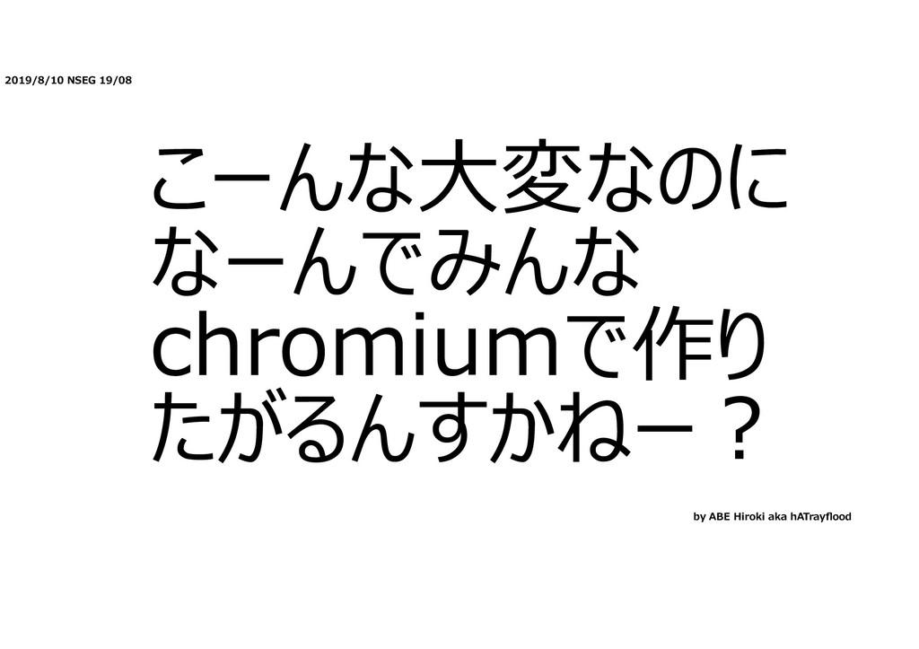 2019/8/10 NSEG 19/08 こーんな⼤変なのに なーんでみんな chromium...