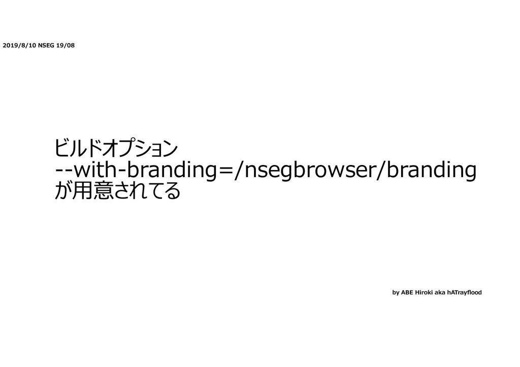 2019/8/10 NSEG 19/08 ビルドオプション --with-branding=/...