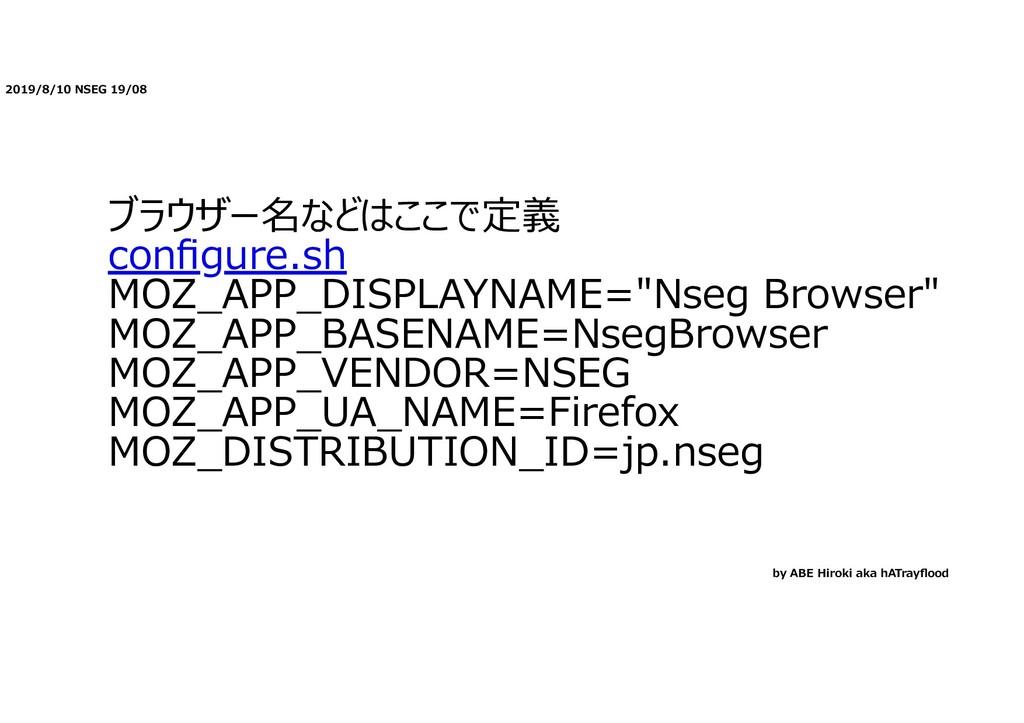 2019/8/10 NSEG 19/08 ブラウザー名などはここで定義 configure.sh...